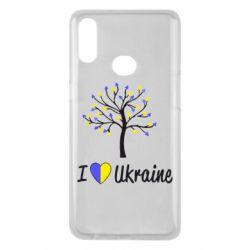 Чехол для Samsung A10s I love Ukraine дерево