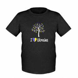 Детская футболка I love Ukraine дерево