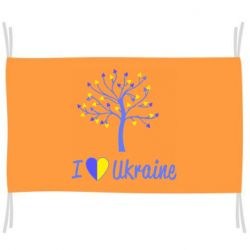 Флаг I love Ukraine дерево