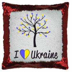 Подушка-хамелеон I love Ukraine дерево