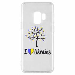 Чехол для Samsung S9 I love Ukraine дерево