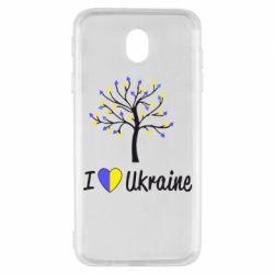 Чехол для Samsung J7 2017 I love Ukraine дерево