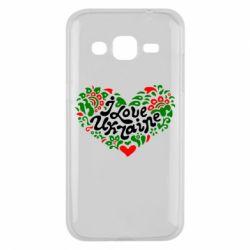 Чохол для Samsung J2 2015 I love Ukraine heart