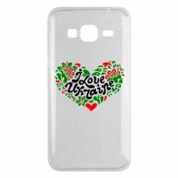 Чохол для Samsung J3 2016 I love Ukraine heart