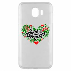 Чохол для Samsung J4 I love Ukraine heart
