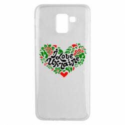 Чохол для Samsung J6 I love Ukraine heart