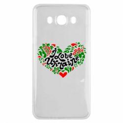 Чохол для Samsung J7 2016 I love Ukraine heart