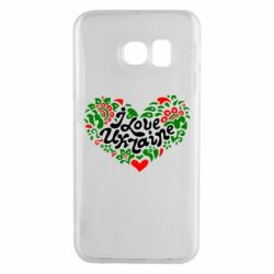 Чохол для Samsung S6 EDGE I love Ukraine heart