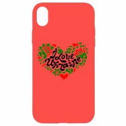 Чохол для iPhone XR I love Ukraine heart