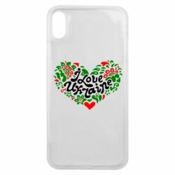 Чохол для iPhone Xs Max I love Ukraine heart