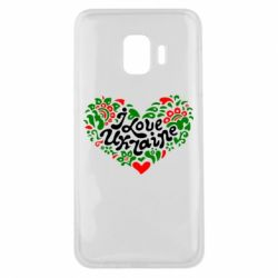 Чохол для Samsung J2 Core I love Ukraine heart