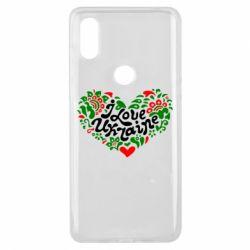 Чехол для Xiaomi Mi Mix 3 I love Ukraine heart