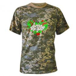 Камуфляжная футболка I love Ukraine heart - FatLine