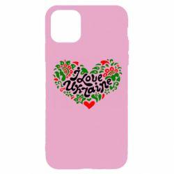 Чохол для iPhone 11 Pro I love Ukraine heart