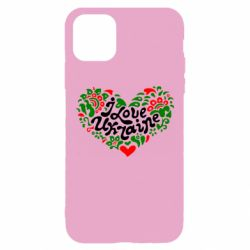 Чохол для iPhone 11 Pro Max I love Ukraine heart