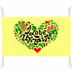 Прапор I love Ukraine heart