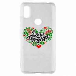 Чехол для Xiaomi Redmi S2 I love Ukraine heart