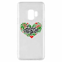 Чохол для Samsung S9 I love Ukraine heart