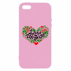 Чохол для iphone 5/5S/SE I love Ukraine heart