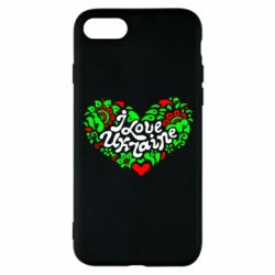 Чохол для iPhone 8 I love Ukraine heart