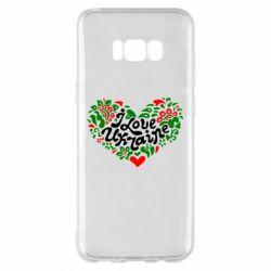Чохол для Samsung S8+ I love Ukraine heart