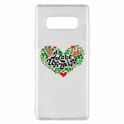 Чохол для Samsung Note 8 I love Ukraine heart