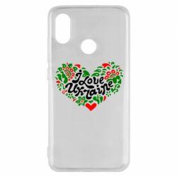 Чехол для Xiaomi Mi8 I love Ukraine heart