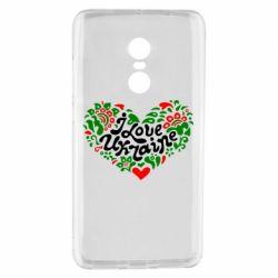 Чехол для Xiaomi Redmi Note 4 I love Ukraine heart