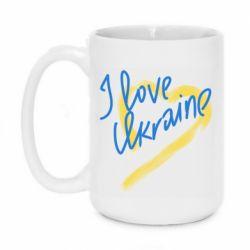 Кружка 420ml I love Ukraine paint stroke