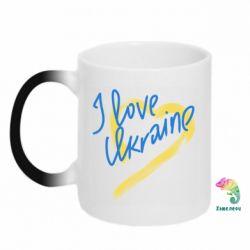Кружка-хамелеон I love Ukraine paint stroke
