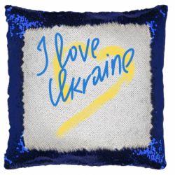 Подушка-хамелеон I love Ukraine paint stroke