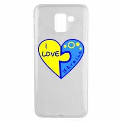 Чехол для Samsung J6 I love Ukraine пазлы - FatLine