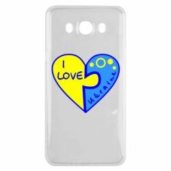Чехол для Samsung J7 2016 I love Ukraine пазлы - FatLine