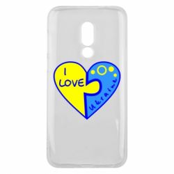 Чехол для Meizu 16 I love Ukraine пазлы - FatLine