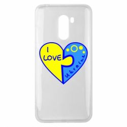 Чехол для Xiaomi Pocophone F1 I love Ukraine пазлы - FatLine