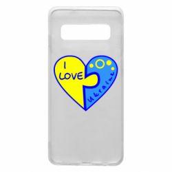Чохол для Samsung S10 I love Ukraine пазли