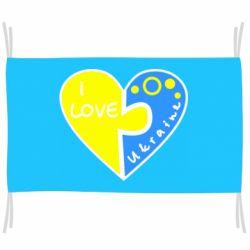 Прапор I love Ukraine пазли