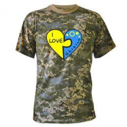 Камуфляжная футболка I love Ukraine пазлы - FatLine