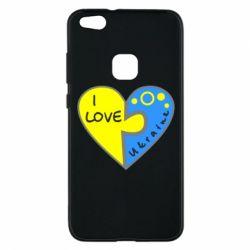 Чехол для Huawei P10 Lite I love Ukraine пазлы - FatLine