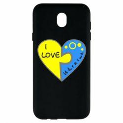 Чехол для Samsung J7 2017 I love Ukraine пазлы - FatLine