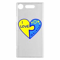 Чехол для Sony Xperia XZ1 I love Ukraine пазлы - FatLine