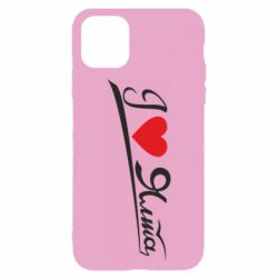Чохол для iPhone 11 I love Yalta