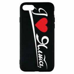 Чохол для iPhone 8 I love Yalta
