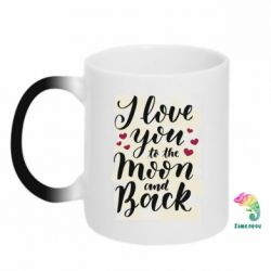 Кружка-хамелеон I love you to the moon