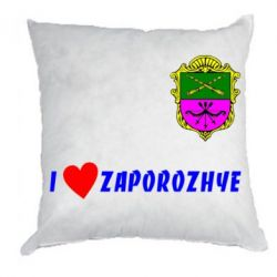 Подушка I love Zaporozhye - FatLine