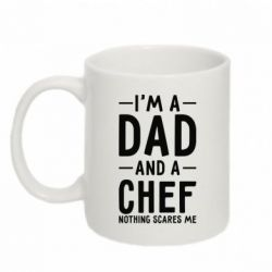 Кружка 320ml I'm a dad and a chef, nothing scares me