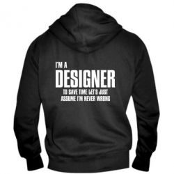 Мужская толстовка на молнии I'm a designer to save time let's just assume i'm never wrong