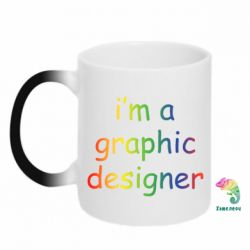 Кружка-хамелеон I'm a graphic designer