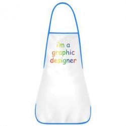 Фартук I'm a graphic designer