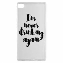Чехол для Huawei P8 I'm never drinking again - FatLine